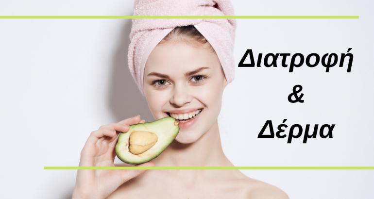 Σωστή διατροφή για υγιές δέρμα
