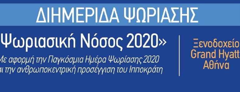 Ψωριασική Νόσος 2020